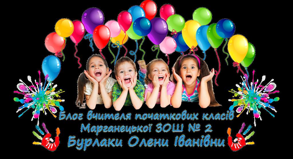 Блог вчителя початкових класів Бурлаки Олени Іванівни