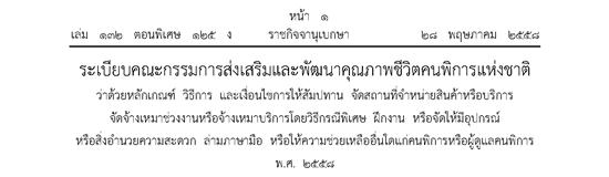 ระเบียบมาตรา 35 ฉบับล่าสุด 28 พฤษภาคม 2558 ทางออกปัญหาการจ้างงานคนพิการ