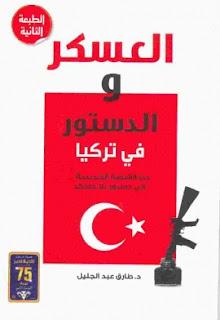 تحميل كتاب العسكر والدستور في تركيا PDF