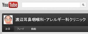 YouTube チャンネル(watanabejibika)
