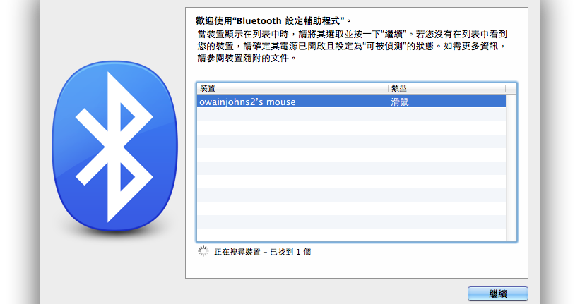 為 Bluetooth 裝置改名