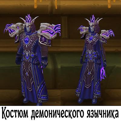 Костюм Бойца Аллоды