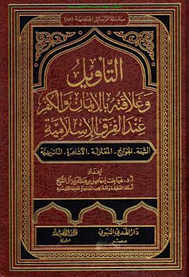 التأويل وعلاقته بالايمان والكفر عند الفرق الإسلامية