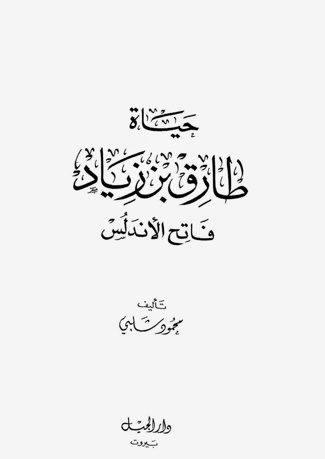 حياة طارق بن زياد فاتح الأندلس لـ محمود شلبي