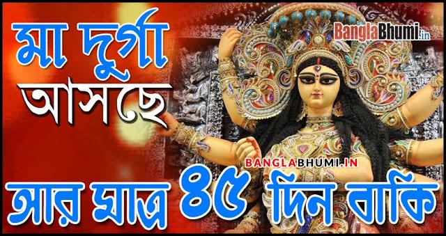 Maa Durga Asche 45 Din Baki - Maa Durga Asche Photo in Bangla