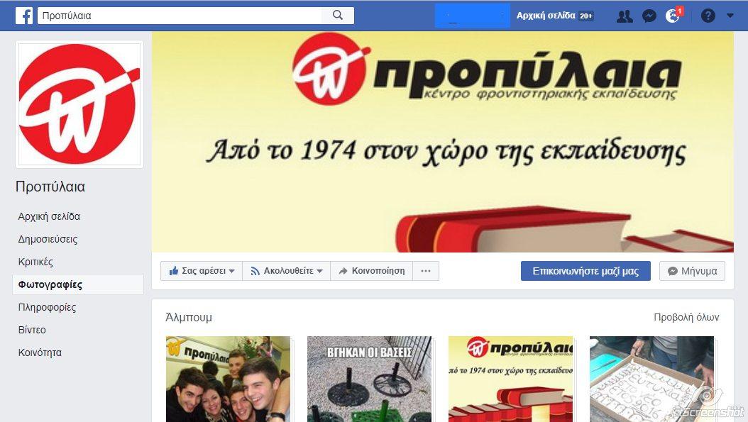 Οι Φωτογραφίες μας στο Fb