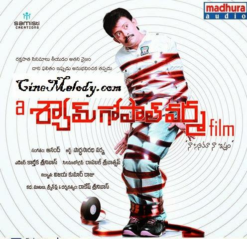 A Shyam Gopal Varma Film 2014