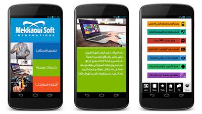 تطبيق مكاوي سوفت للأندرويد mekkaoui soft app android