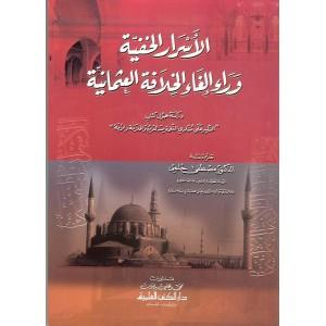 كتاب الأسرار الخفية وراء إلغاء الخلافة العثمانية - مصطفى حلمي pdf