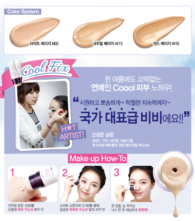 etude house BB sun spf 50 2