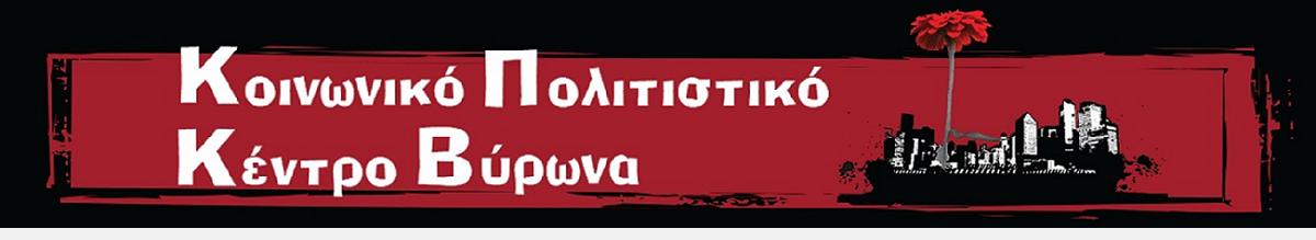 Κοινωνικό Πολιτιστικό Κέντρο Βύρωνα - ΚΠΚΒ