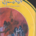 Download Urdu Book Pattan Pattan K Papi (پتن پتن کے پاپی) by Inyat Ullah