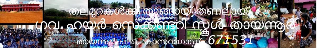 GHSS THAYANNUR