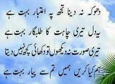 ... Sms Jokes: shayari in urdu love short sad poetry image and picture