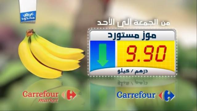 carrefour maroc