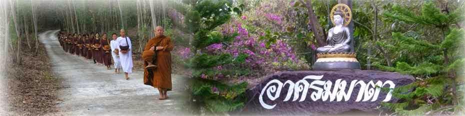 ashrammata อาศรมมาตา ที่พักภาวนาเพื่อพัฒนาจิต ปฏิบัติธรรม