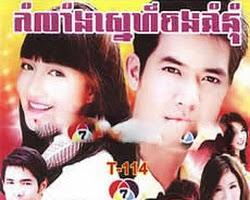 [ Movies ]  - កំលាំងស្នេហ៍ចងគុំនុំ- Movies, Thai - Khmer, Series Movies - [ 89 part(s) ]