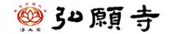 淨土宗弘願寺