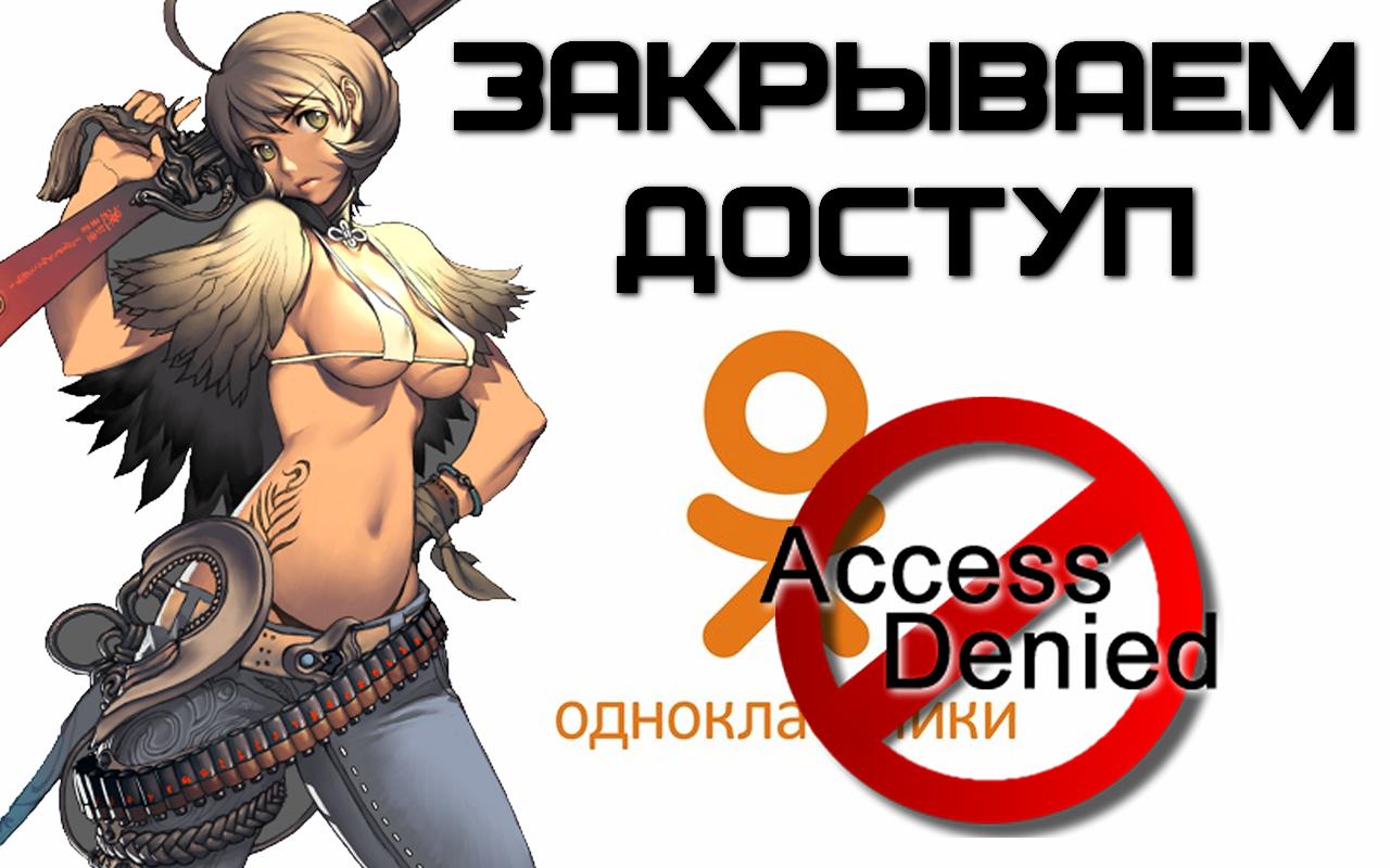 Как закрыть доступ к сайту (на примере Одноклассники.ру)?