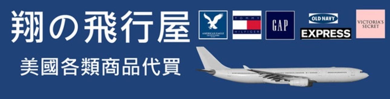 翔の飛行屋全免稅美國代買、美國代購