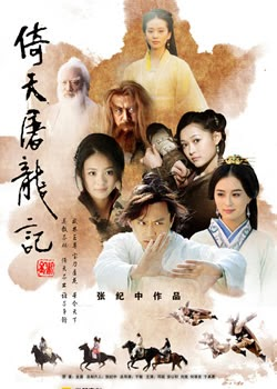 Heavenly Sword and Dragon Sabre 2009 movie poster