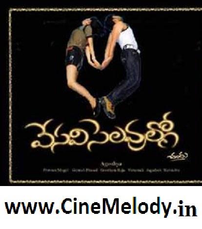 Vesavi Selavullo  Telugu Mp3 Songs Free  Download  2009
