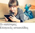 Οι καλύτερες Ελληνικές Ιστοσελίδες