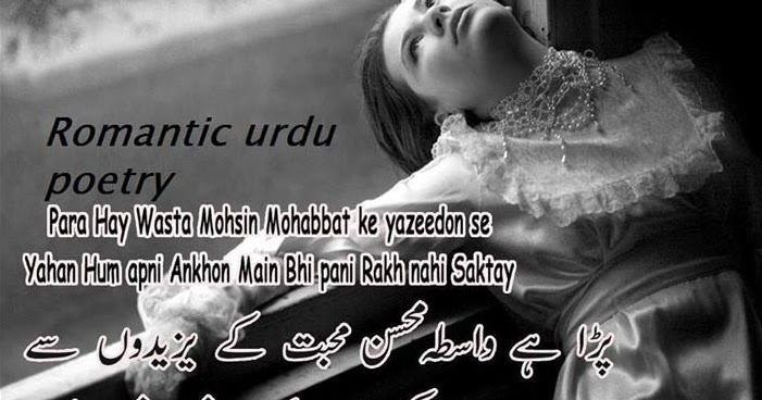 romantic urdu poetry love quotes urdu shayari love