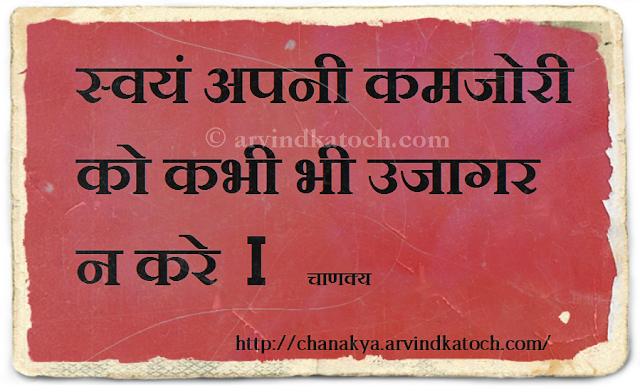 weakness, disclose, chanakya, Hindi Thought
