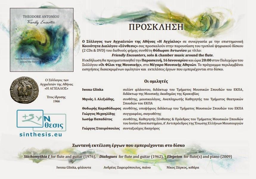 Εκδήλωση Σύνθεσις στο Μέγαρο Μουσικής για Θ. Αντωνίου