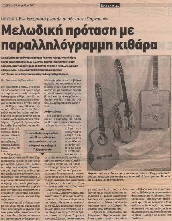 Eleftheros typos 2001-about Smaro Gregoriadou-Kertsopoulos aesthetics