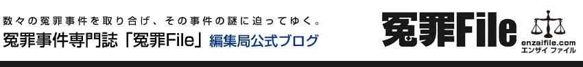 冤罪事件専門誌「冤罪File」編集局公式ブログ