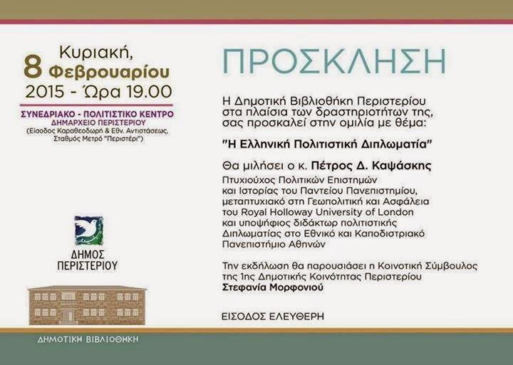 Η Ελληνική Πολιτιστική Διπλωματία στο Συνεδριακό - Πολιτιστικό Κέντρο Περιστερίου
