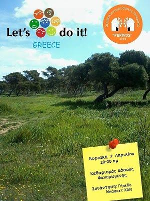 Lets Do it Greece 2017 - Εθελοντικός καθαρισμός δάσους Φανερωμένης