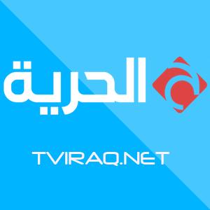 قناة الحرية الفضائية بث مباشر Alhurria Tv HD Live