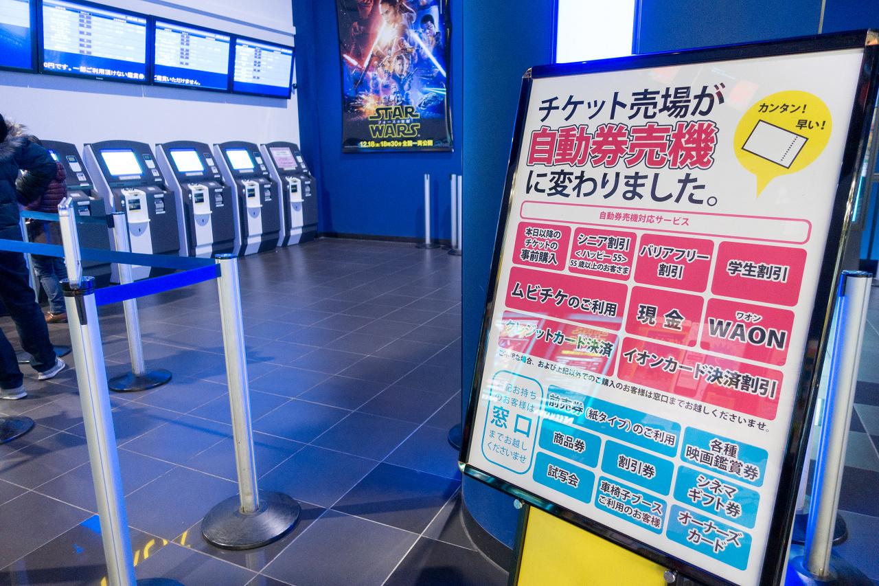 前売り券の使い方は どうすれば映画を見ることが …
