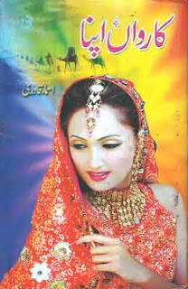 Karwan Apna (Romantic Urdu Novels) By Asma Qadri pdf complete in pdf