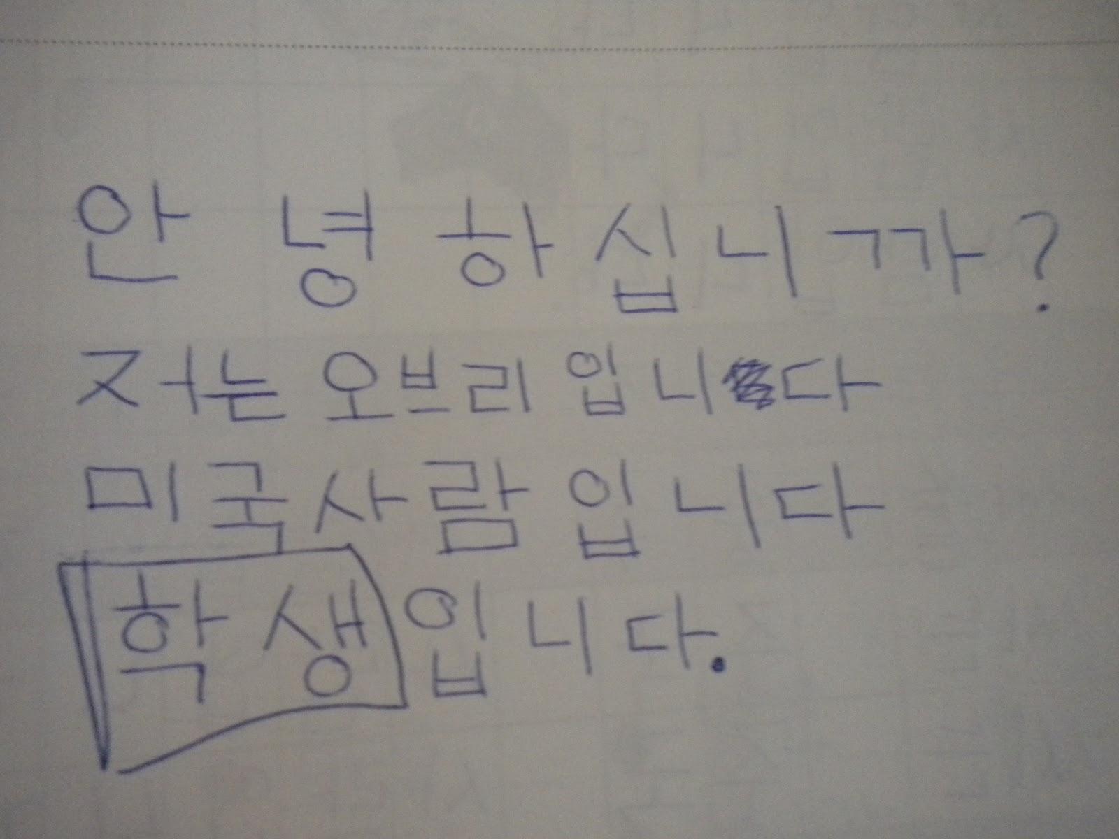 Korean Handwriting My korean practice