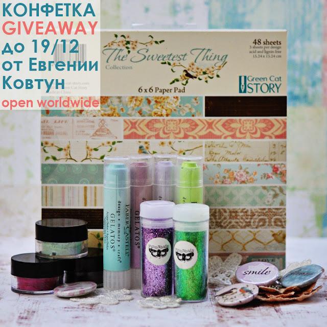 Evgenia's Giveaway