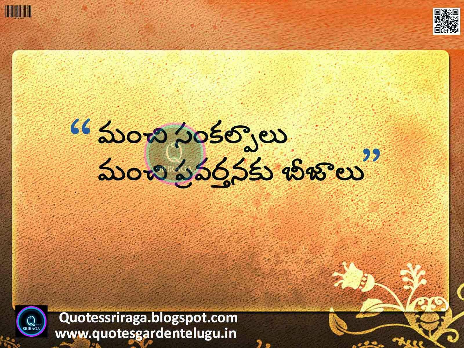 Best Telugu Good Reads Quotes 457 images