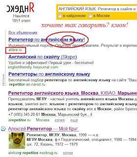 Репетитор английского языка в Москве - разговорный английский язык по скайпу