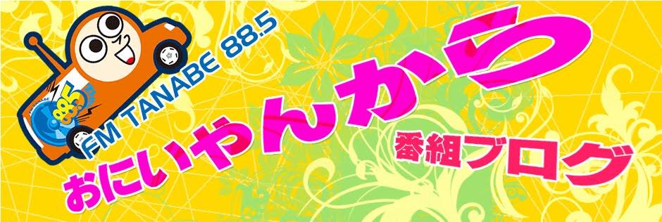 FMTANABE 88.5 おにいやんから番組ブログ