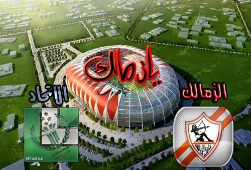 اهداف مبارة الزمالك والاتحاد 1-0 الدورى المصرى 30-10-2014 Zamalek vs ithad