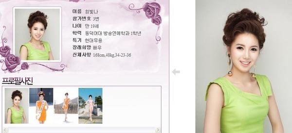 นางงามเกาหลี 2013 ศัลยกรรม หน้าเหมือนเป๊ะ - 19