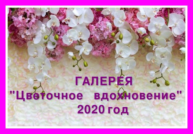 """Галерея """"Цветочное вдохновение -2020"""