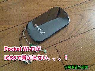 [K!]iOS6にしてからPocket Wi-Fiが繋がらなくなった.※2012/09/26追記