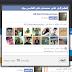 إضافة صندوق الفيس بوك على نافذة منبثقة عند الدخول الى موقعك