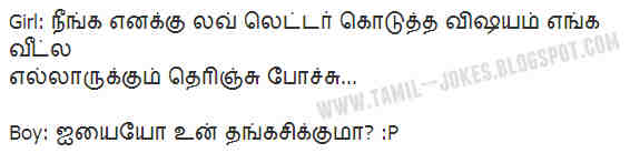 love letter joke in tamil jokes lovers sister joke, tamil sms jokes