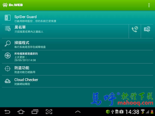 Dr.Web Anti-virus APK / APP Download、Dr.Web Anti-virus Android APP,好用的手機防毒軟體 APP 下載