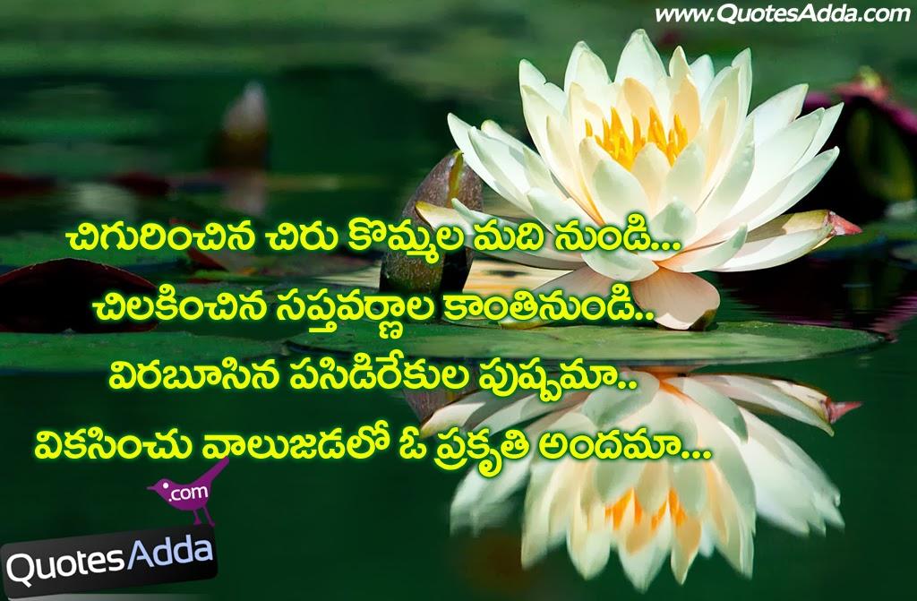 Nature Quotes in Telugu, Telugu Nature Quotes with Images, Telugu Love ...